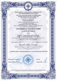 Certificate of compliance with the requirements of GOST ISO 9001-2015