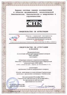 Certificate of certification of the laboratory of metals and heat treatment